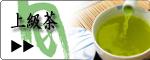 最上級静岡茶